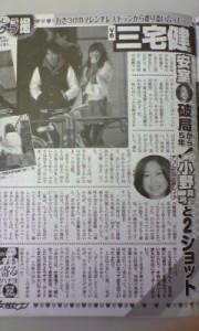 画像引用:http://magocsi-news.net/wp-content/uploads/2015/08/miyakeono-e1439799502531.jpg