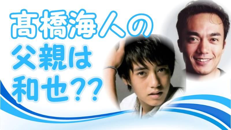 記事『高橋海人(キンプリ)の父親は高橋和也(元男闘呼組)なのか?』のアイキャッチ画像