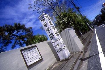 画像引用:http://takahiko.life.coocan.jp/myojo/myojo01.jpg