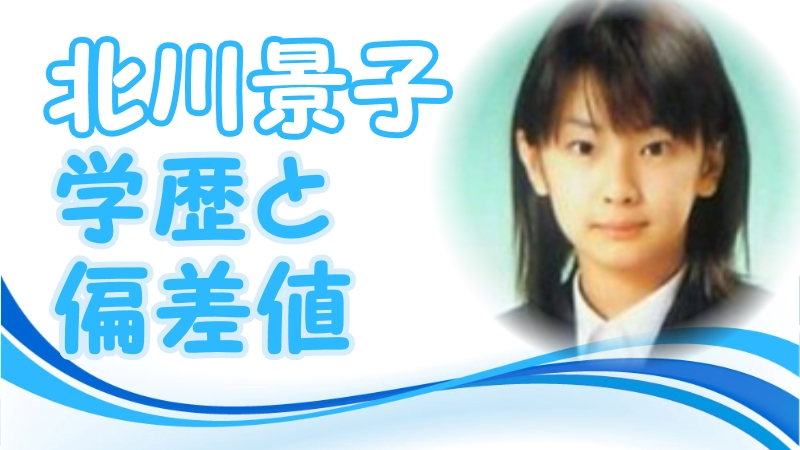 記事『北川景子の学歴と偏差値』のアイキャッチ