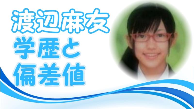 記事『渡辺麻友AKB48の学歴と出身校(小学校・中学校・高校・大学)の偏差値』のアイキャッチ