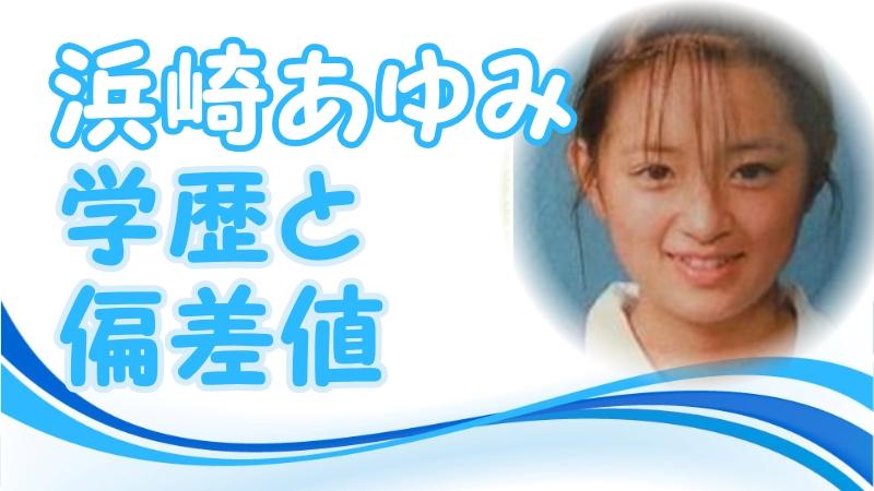 記事『浜崎あゆみ学歴と偏差値』のアイキャッチ