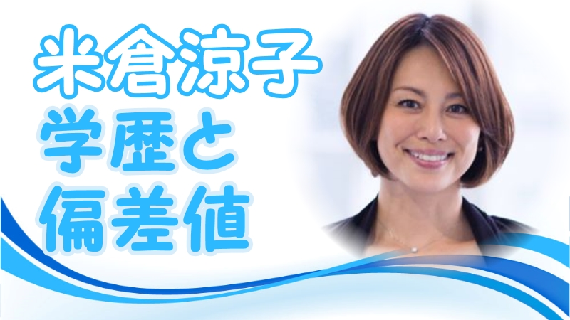 米倉涼子の学歴の記事のアイキャッチ画像です