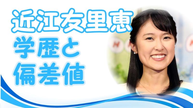 近江友里恵の学歴と出身校の偏差値_アイキャッチ画像