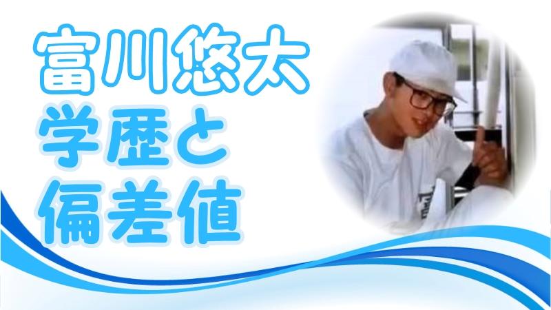 記事『富川悠太アナの学歴と出身校の偏差値』のアイキャッチ