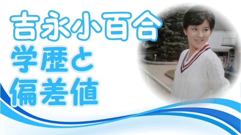 記事『吉永小百合の学歴と出身校の偏差値』のアイキャッチ画像