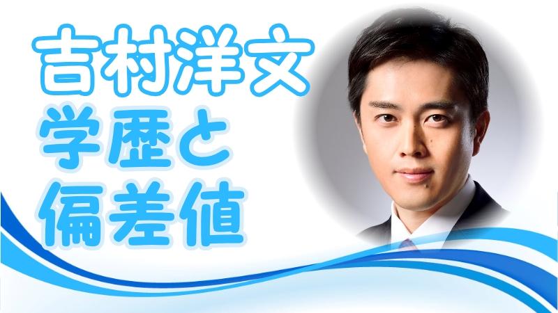 記事『吉村洋文知事の学歴と家族』の会いッキャッチ