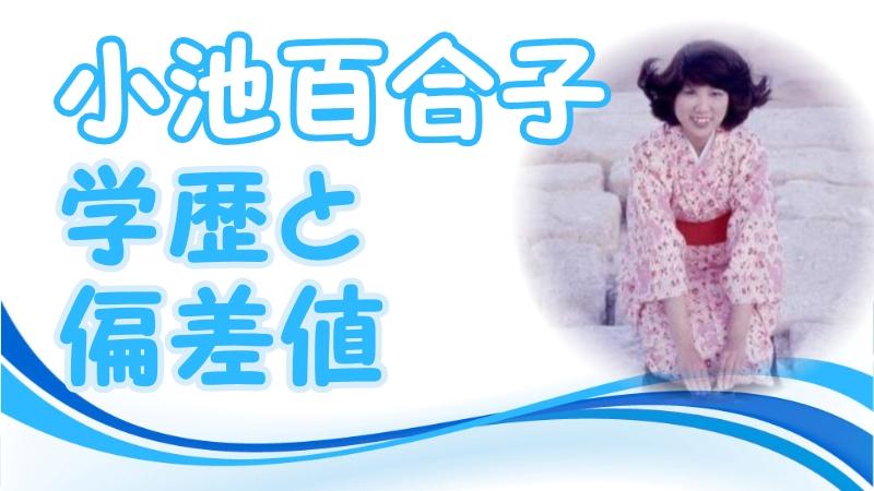 記事『小池百合子の学歴と出身校の偏差値』のアイキャッチ