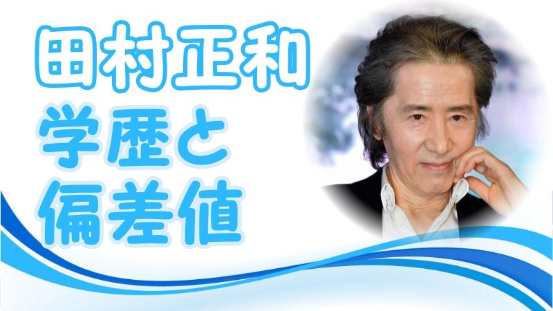 記事『田村正和の学歴と出身校の偏差値』のアイキャッチ