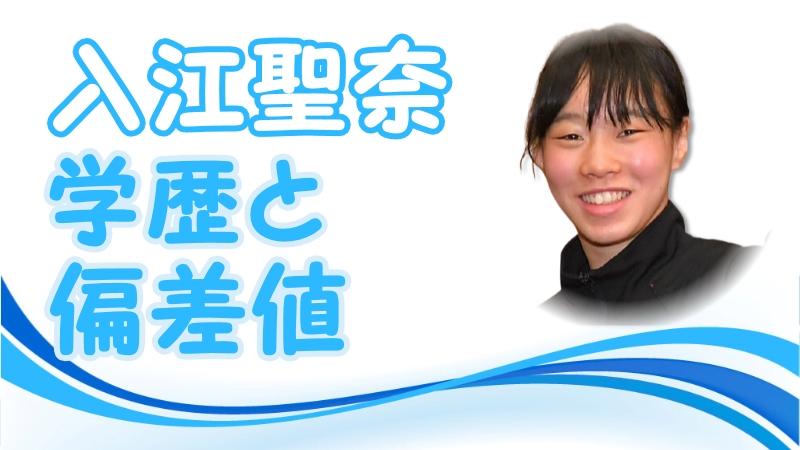 入江聖奈の学歴と出身校の偏差値